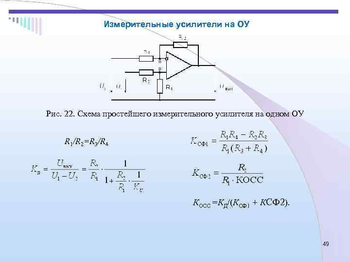 Измерительные усилители на ОУ Рис. 22. Схема простейшего измерительного усилителя на