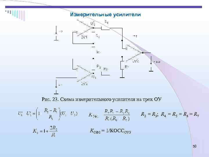 Измерительные усилители Рис. 23. Схема измерительного усилителя на трех ОУ