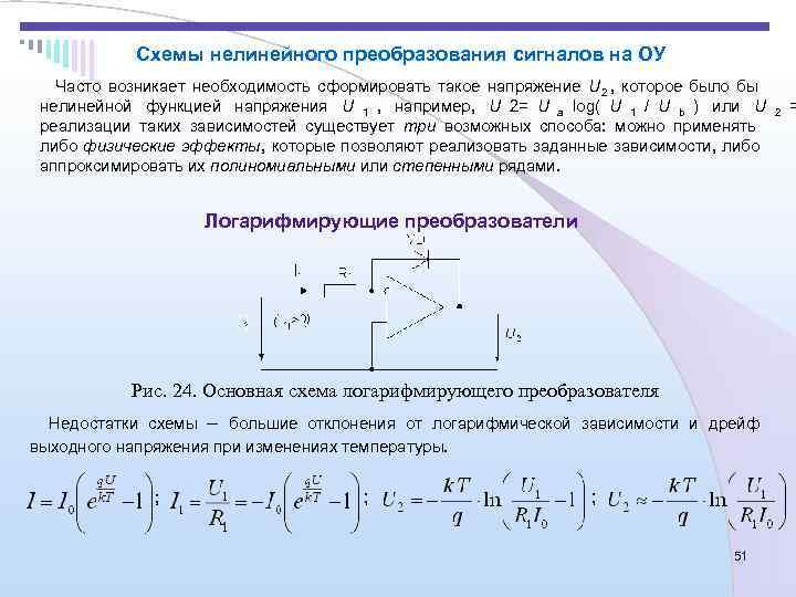 Схемы нелинейного преобразования сигналов на ОУ  Часто возникает необходимость сформировать такое