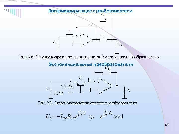 Логарифмирующие преобразователи Рис. 26. Схема скорректированного логарифмирующего преобразователя   Экспоненциальные