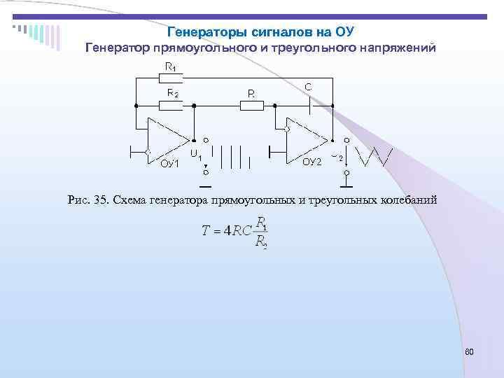 Генераторы сигналов на ОУ  Генератор прямоугольного и треугольного напряжений Рис.