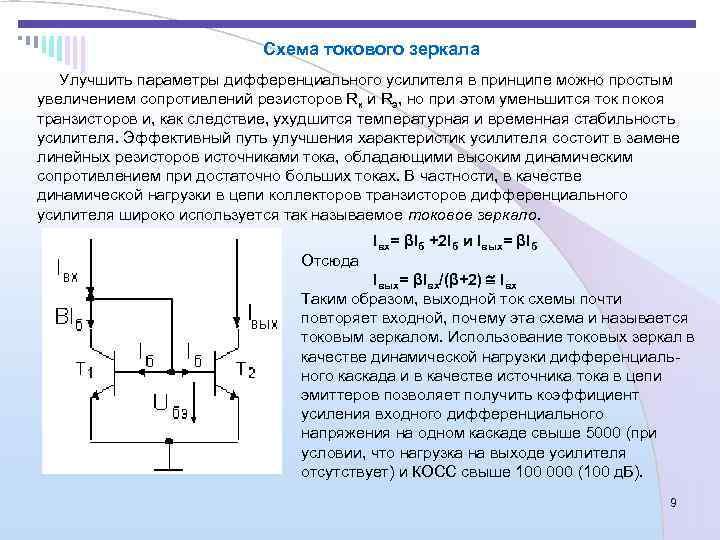 Схема токового зеркала  Улучшить параметры дифференциального усилителя