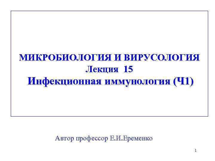 МИКРОБИОЛОГИЯ И ВИРУСОЛОГИЯ   Лекция 15 Инфекционная иммунология (Ч 1)   Автор