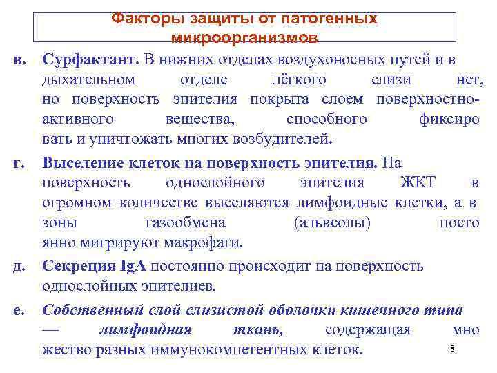 Факторы защиты от патогенных     микроорганизмов в. Сурфактант. В