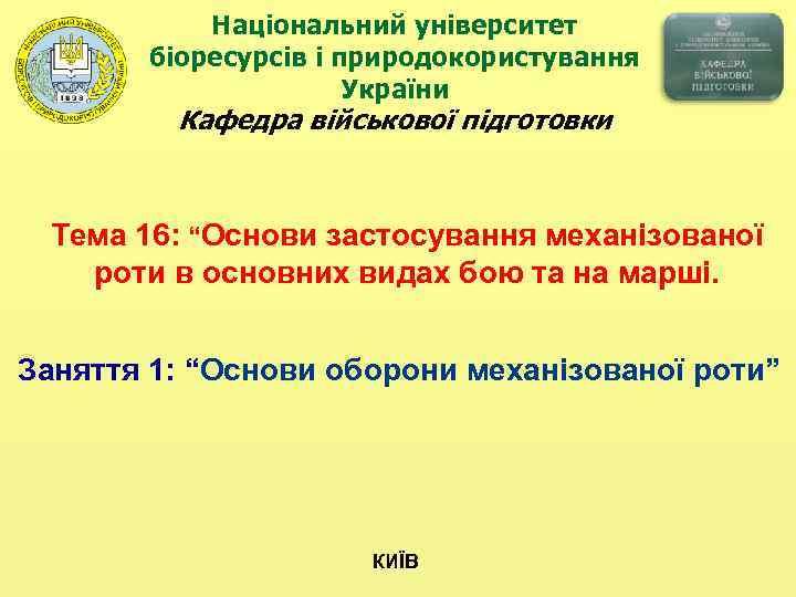 Національний університет  біоресурсів і природокористування    України