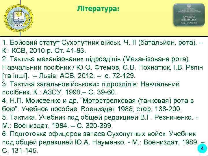Література: 1. Бойовий статут Сухопутних військ. Ч. ІІ (батальйон, рота).