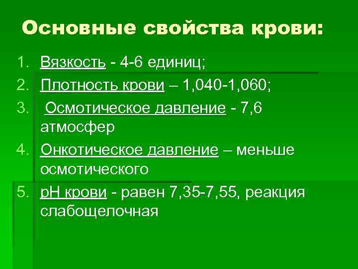 Основные свойства крови: 1.  Вязкость - 4 -6 единиц; 2.  Плотность крови