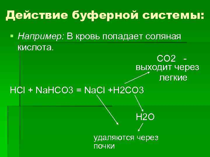 Действие буферной системы: § Например: В кровь попадает соляная  кислота.