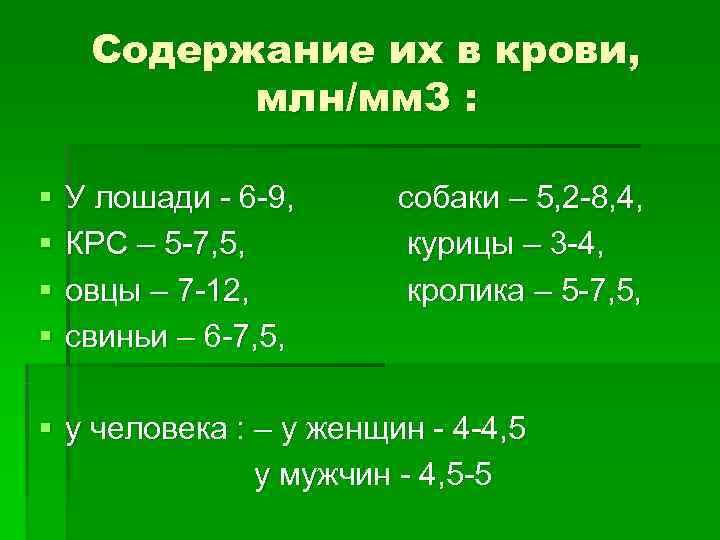 Содержание их в крови,   млн/мм 3 :  §  У
