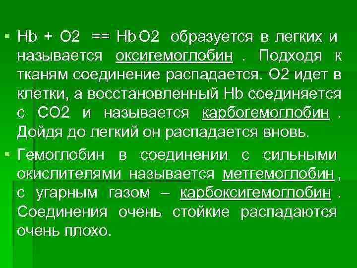 § Hb + О 2 == Hb О 2 образуется в легких и