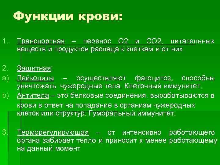 Функции крови: 1.  Транспортная – перенос О 2 и СО 2, питательных