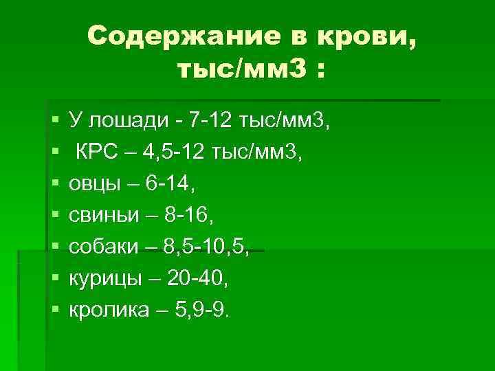 Содержание в крови,  тыс/мм 3 : §  У лошади - 7
