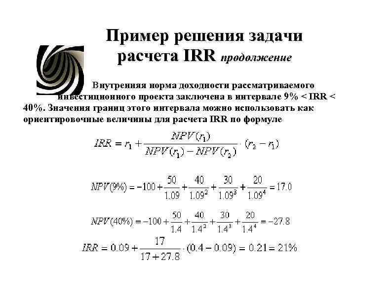 Решение задачи внутренняя норма рентабельности задачи с решением на межотраслевой баланс
