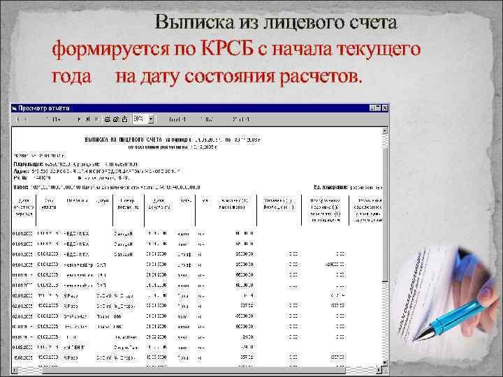 Выписка из лицевого счета формируется по КРСБ с начала текущего года