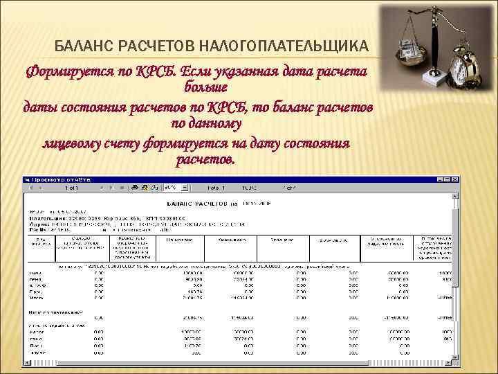 БАЛАНС РАСЧЕТОВ НАЛОГОПЛАТЕЛЬЩИКА Формируется по КРСБ. Если указанная дата расчета