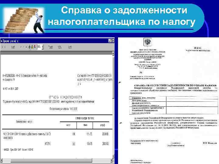 Справка о задолженности налогоплательщика по налогу