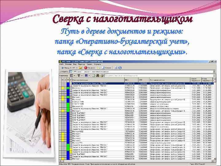 Сверка с налогоплательщиком  Путь в дереве документов и режимов: папка «Оперативно-бухгалтерский учет» ,