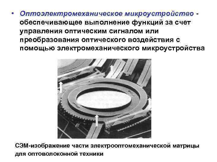 • Оптоэлектромеханическое микроустройство - обеспечивающее выполнение функций за счет  управления оптическим сигналом