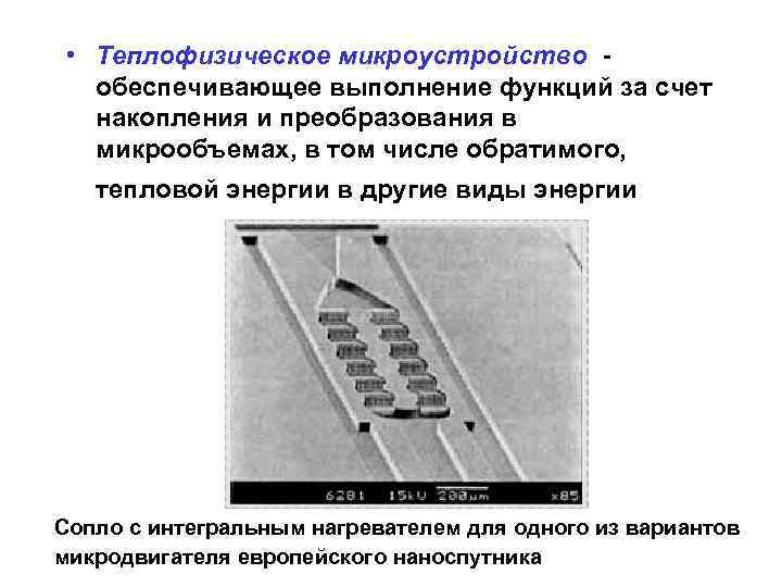 • Теплофизическое микроустройство - обеспечивающее выполнение функций за счет накопления и преобразования в