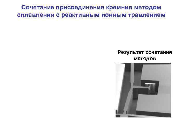Сочетание присоединения кремния методом сплавления с реактивным ионным травлением
