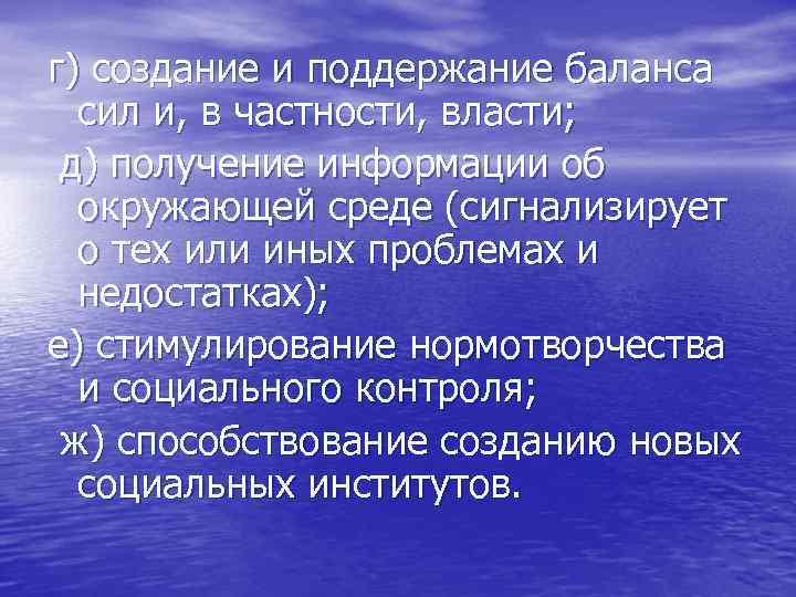 г) создание и поддержание баланса  сил и, в частности, власти;  д) получение