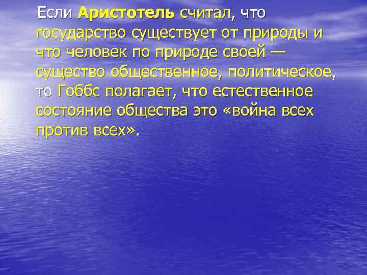 Если Аристотель считал, что государство существует от природы и что человек по природе своей