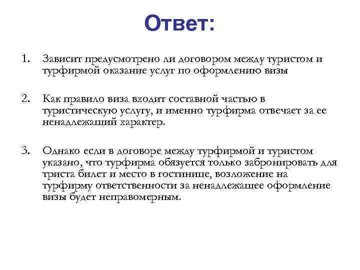 Ответ: 1.  Зависит предусмотрено ли договором между туристом и