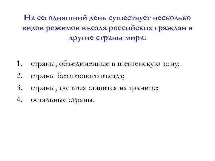 На сегодняшний день существует несколько видов режимов въезда российских граждан в