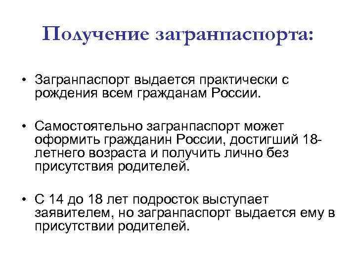 Получение загранпаспорта:  • Загранпаспорт выдается практически с  рождения всем гражданам России.