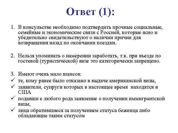 Ответ (1): 1. В консульстве необходимо подтвердить прочные социальные,