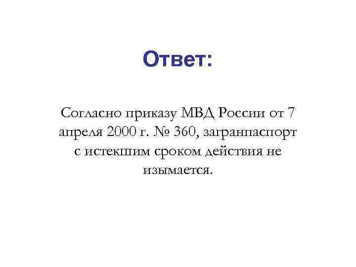 Ответ:  Согласно приказу МВД России от 7 апреля 2000 г. №