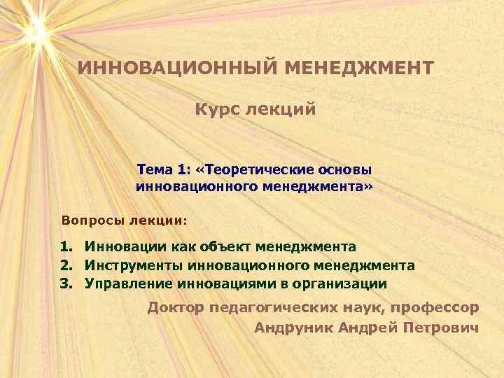 ИННОВАЦИОННЫЙ МЕНЕДЖМЕНТ    Курс лекций  Тема 1:  «Теоретические основы