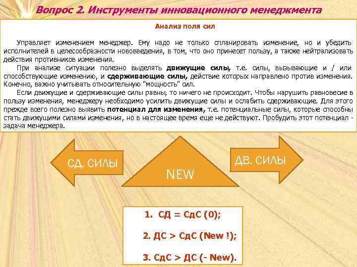 Вопрос 2. Инструменты инновационного менеджмента    Анализ поля сил