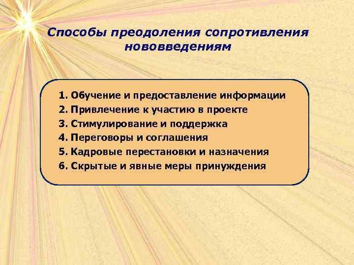 Способы преодоления сопротивления  нововведениям 1. Обучение и предоставление информации 2. Привлечение к участию