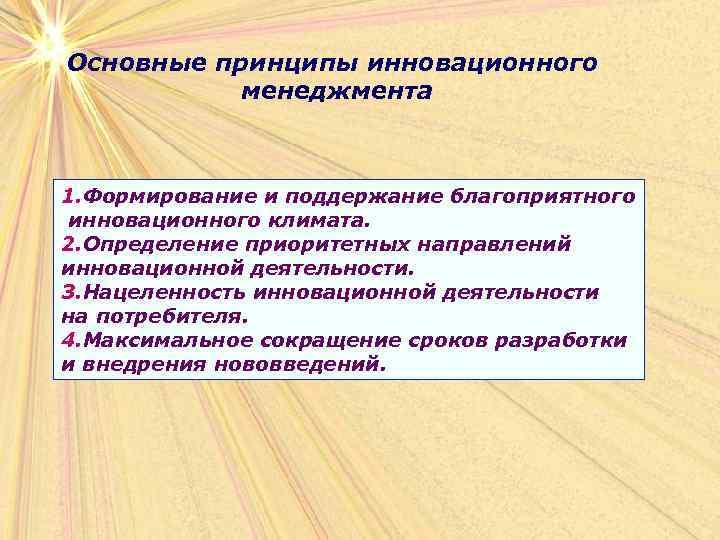 Основные принципы инновационного  менеджмента  1. Формирование и поддержание благоприятного инновационного климата. 2.