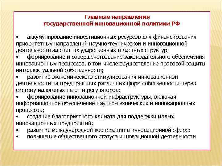 Главные направления   государственной инновационной политики РФ