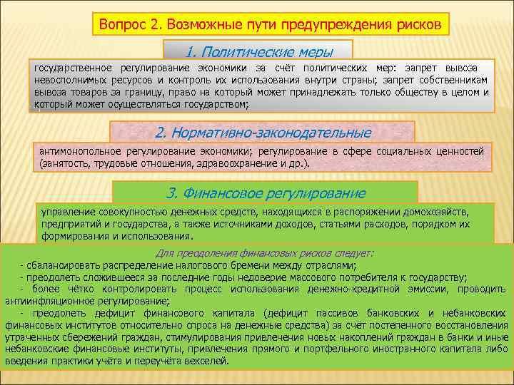 Вопрос 2. Возможные пути предупреждения рисков