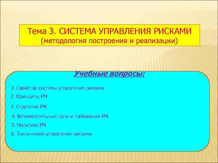 Тема 3. СИСТЕМА УПРАВЛЕНИЯ РИСКАМИ   (методология построения и реализации)