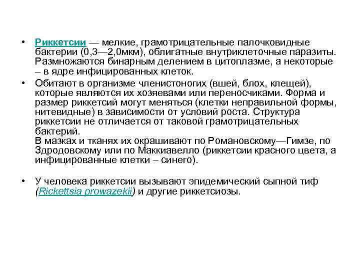 • Риккетсии — мелкие, грамотрицательные палочковидные  бактерии (0, 3— 2, 0 мкм),