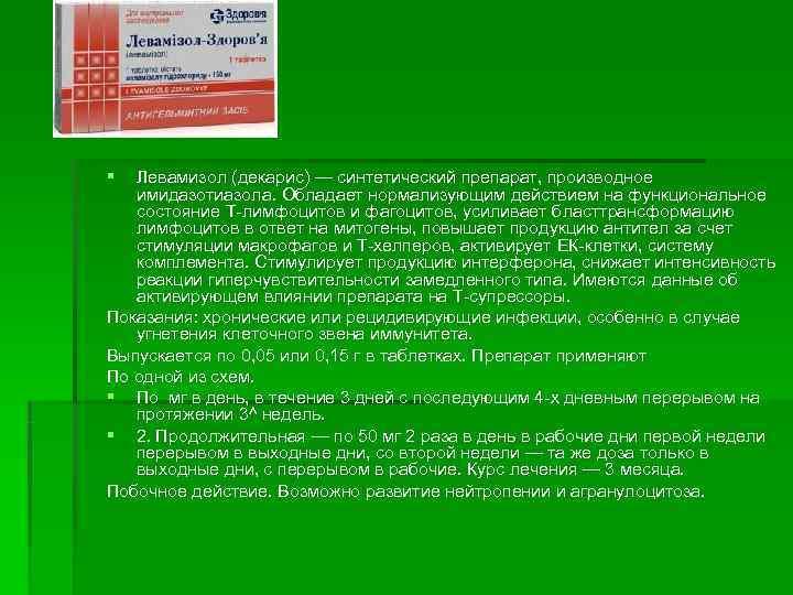 § Левамизол (декарис) — синтетический препарат, производное имидазотиазола. Обладает нормализующим действием на функциональное состояние