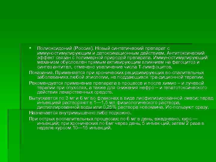 § Полиоксидоний (Россия). Новый синтетический препарат с иммуностимулирующим и детоксикационным действием. Антитоксический эффект связан