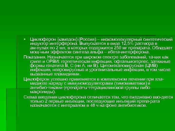 § Циклоферон {камедон) (Россия) – низкомолекулярный синтетический индуктор интерферона. Выпускается в виде 12, 5%