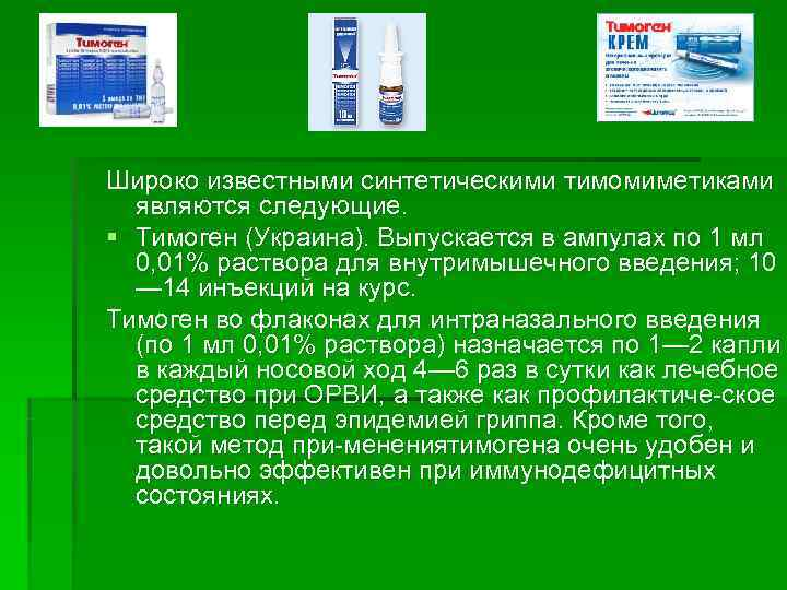 Широко известными синтетическими тимомиметиками  являются следующие. § Тимоген (Украина). Выпускается в ампулах по