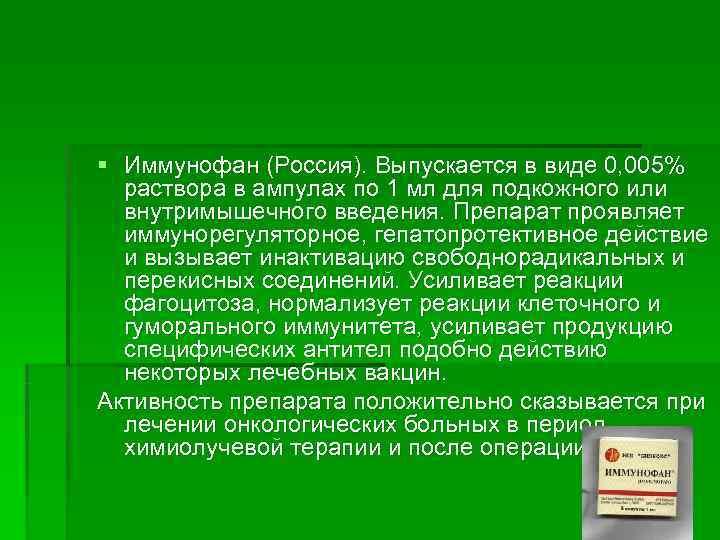 § Иммунофан (Россия). Выпускается в виде 0, 005%  раствора в ампулах по 1