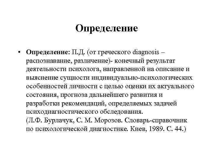Определение  • Определение: П. Д. (от греческого diagnosis –
