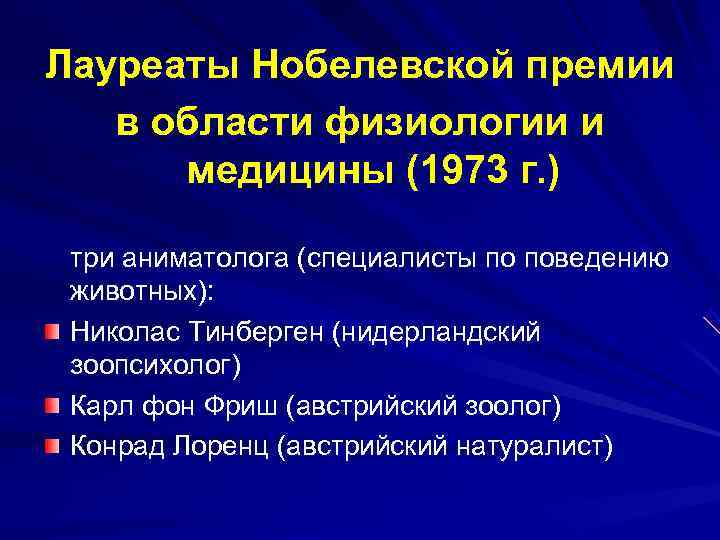 Лауреаты Нобелевской премии  в области физиологии и  медицины (1973 г. )