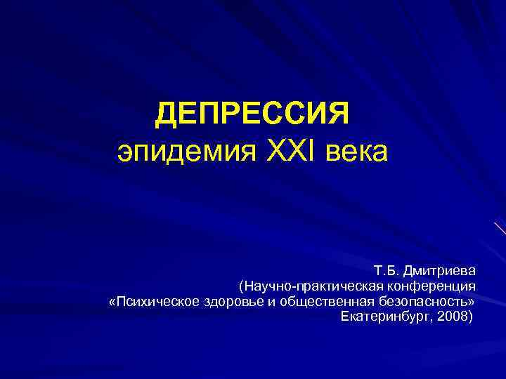 ДЕПРЕССИЯ эпидемия XXI века    Т. Б. Дмитриева
