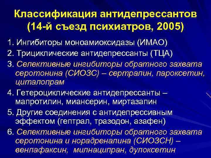 Классификация антидепрессантов  (14 -й съезд психиатров, 2005) 1. Ингибиторы моноамиоксидазы (ИМАО) 2.