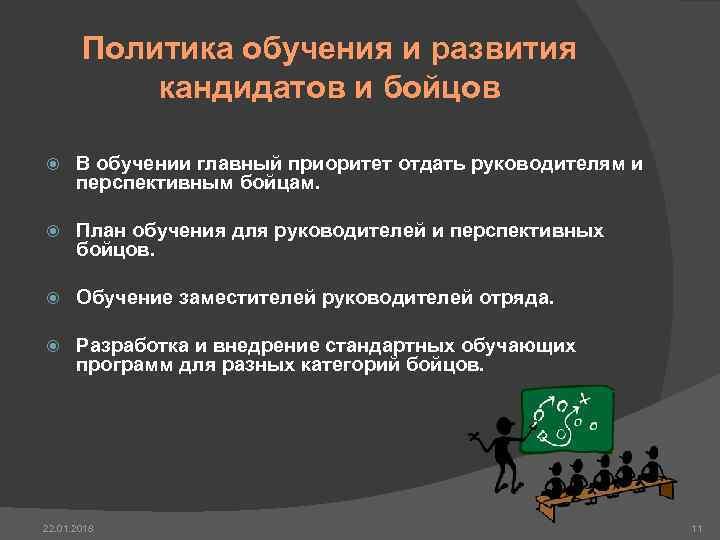Политика обучения и развития  кандидатов и бойцов  В обучении главный