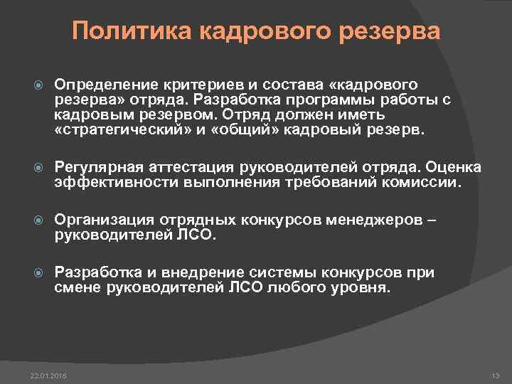 Политика кадрового резерва  Определение критериев и состава «кадрового  резерва»